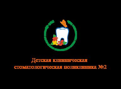 Детская клиническая стоматологическая поликлиника №2