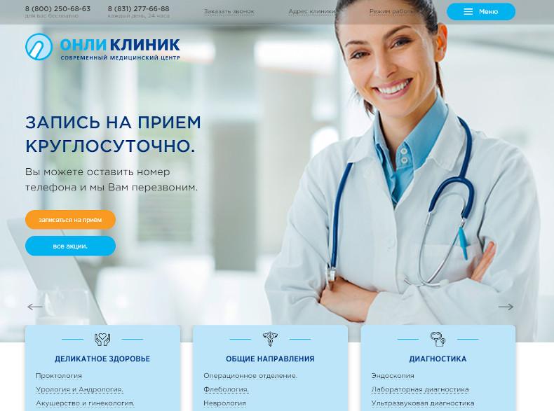 ОнлиКлиник