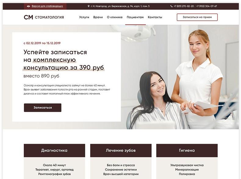 СМ-Стоматология